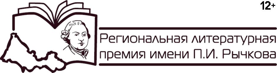 Рычков П. И. | 250x940